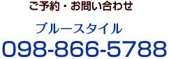 ご予約・お問い合わせ電話番号:098-866-5788