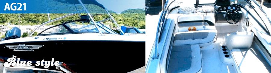AG21(黒)モーターボート
