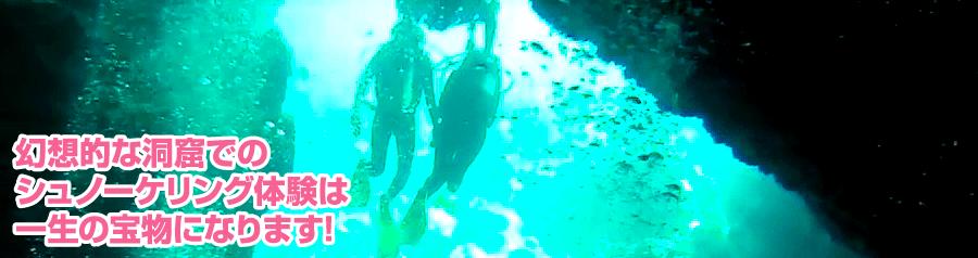 青の洞窟ツーリング シュノーケル体験は一生の宝物