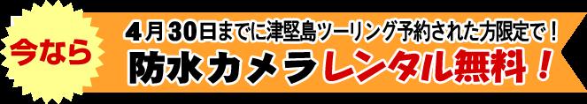 今なら津堅島ツーリングで防水カメラレンタル無料!