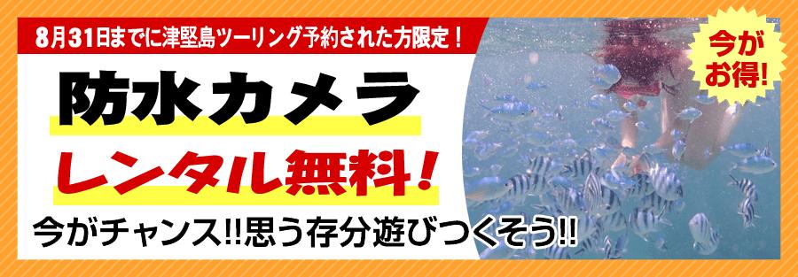 津堅島ツーリング予約された方限定!防水カメラレンタル無料!