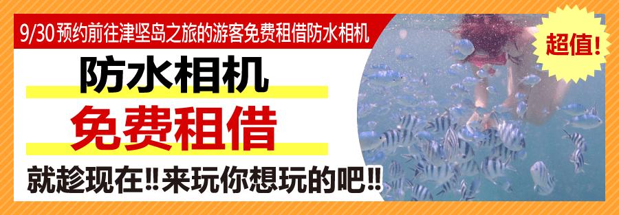 超值! 9/30预约前往津坚岛之旅的游客免费租借防水相机