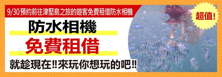 超值! 9/30預約前往津堅島之旅的遊客免費租借防水相機