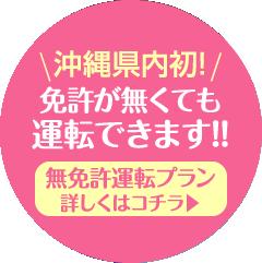 沖縄県内初!免許が無くても運転できます!!