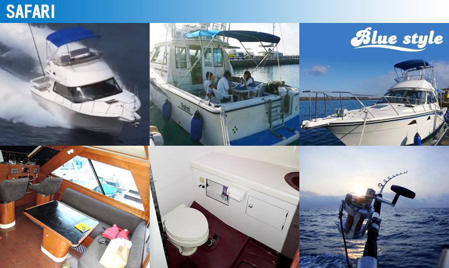 SAFARI(プレジャーボート)チャーター