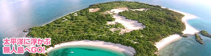 浮原島ツーリング 太平洋に浮かぶ無人島へGO!